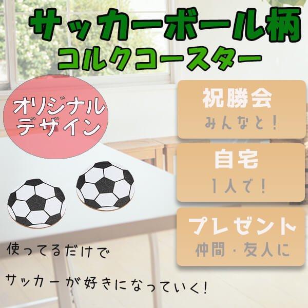 セットでお得  サッカーボール柄のコルクコースター  単価158円〜【画像3】
