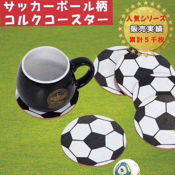 セットでお得  サッカーボール柄のコルクコースター  単価158円〜【画像5】