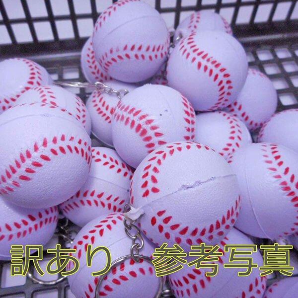 アウトレット やわらかキーホルダー 野球ボール(大)【画像3】