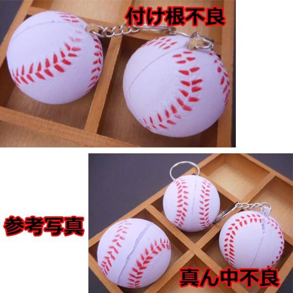 アウトレット やわらかキーホルダー 野球ボール(大)【画像4】