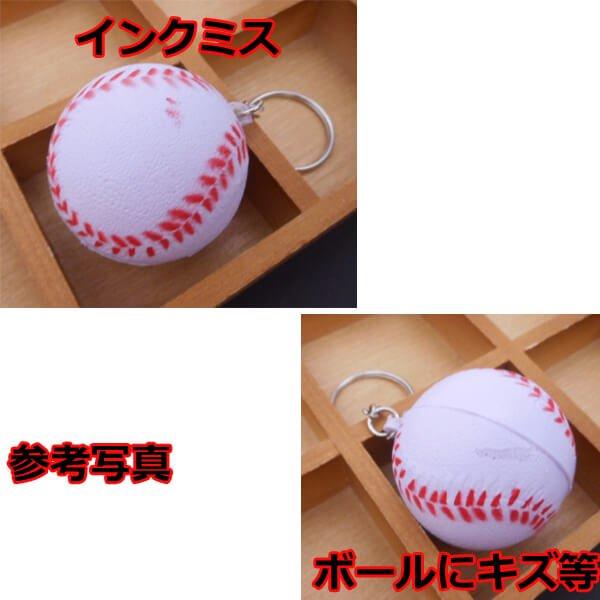 アウトレット やわらかキーホルダー 野球ボール(大)【画像5】