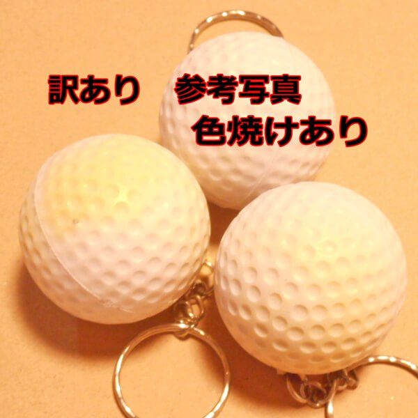 アウトレット  やわらかいゴルフボールキーホルダー【画像3】