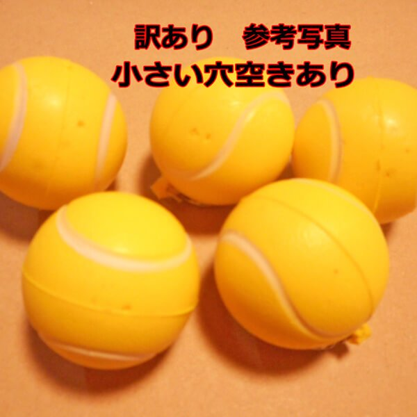 アウトレット   やわらかいテニスボールキーホルダー(大)【画像3】