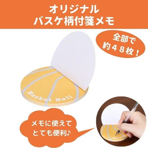バスケットボール型のオリジナル付箋メモ(薄いオレンジ・灰色) 約48枚綴り