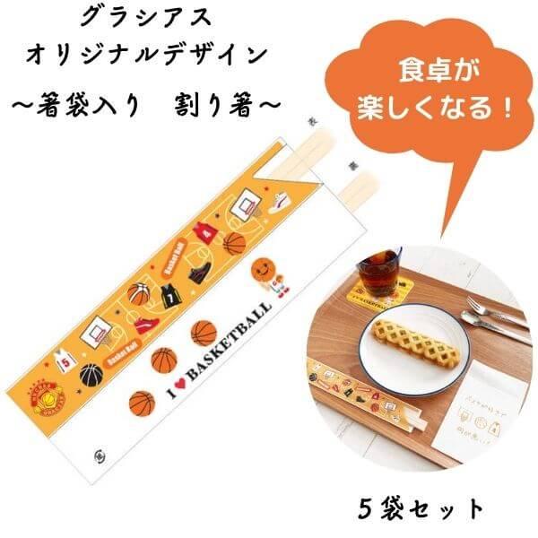 オリジナルバスケットボール柄 割り箸袋5枚セット (割り箸別売)