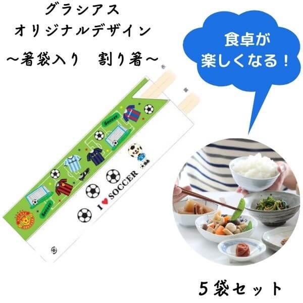 オリジナルサッカー柄 割り箸袋5枚セット (割り箸別売)