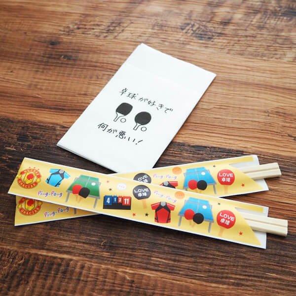 オリジナル卓球柄 割り箸袋5枚セット (割り箸別売)【画像3】