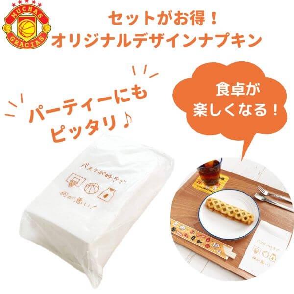 オリジナルバスケットボール柄 6つ折りナプキン セットがお得 単価7円〜