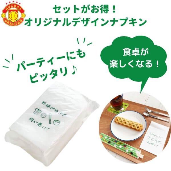 オリジナル野球柄 6つ折りナプキン セットがお得 単価7円〜