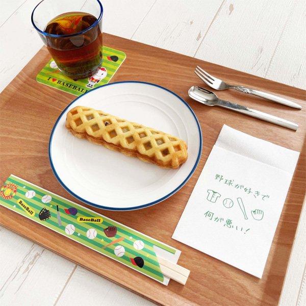 オリジナル野球柄 6つ折りナプキン セットがお得 単価7円〜【画像4】
