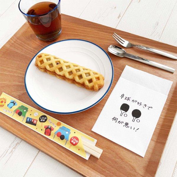 オリジナル卓球柄 6つ折りナプキン セットがお得 単価7円〜【画像5】