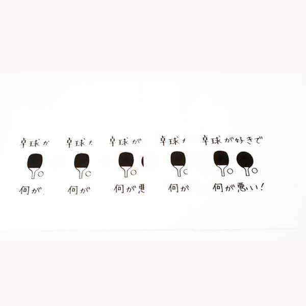 オリジナル卓球柄 6つ折りナプキン セットがお得 単価7円〜【画像7】