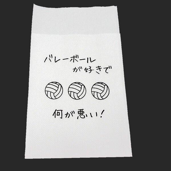 オリジナルバレーボール柄 6つ折りナプキン セットがお得 単価7円〜