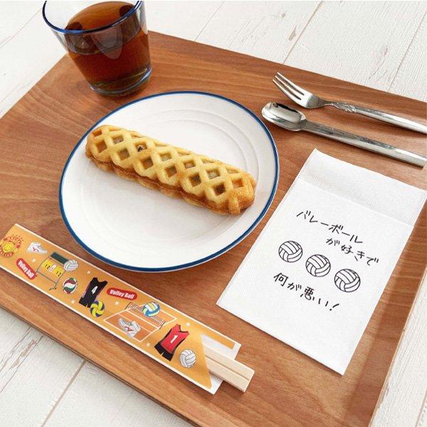 オリジナルバレーボール柄 6つ折りナプキン セットがお得 単価7円〜【画像4】
