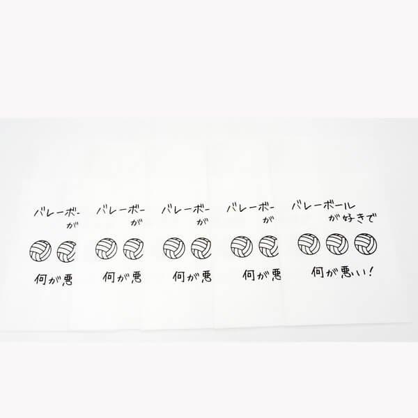 オリジナルバレーボール柄 6つ折りナプキン セットがお得 単価7円〜【画像6】