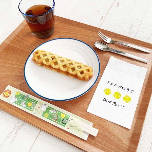 オリジナルテニス柄 6つ折りナプキン セットがお得 単価7円〜【画像4】