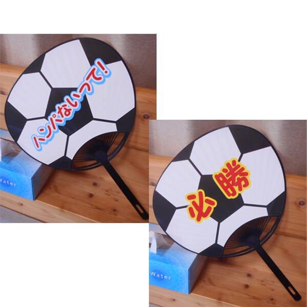 セットがお得! サッカーボール型のオリジナル応援うちわ  単価146円〜【画像5】