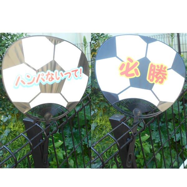 セットがお得! サッカーボール型のオリジナル応援うちわ  単価146円〜【画像6】