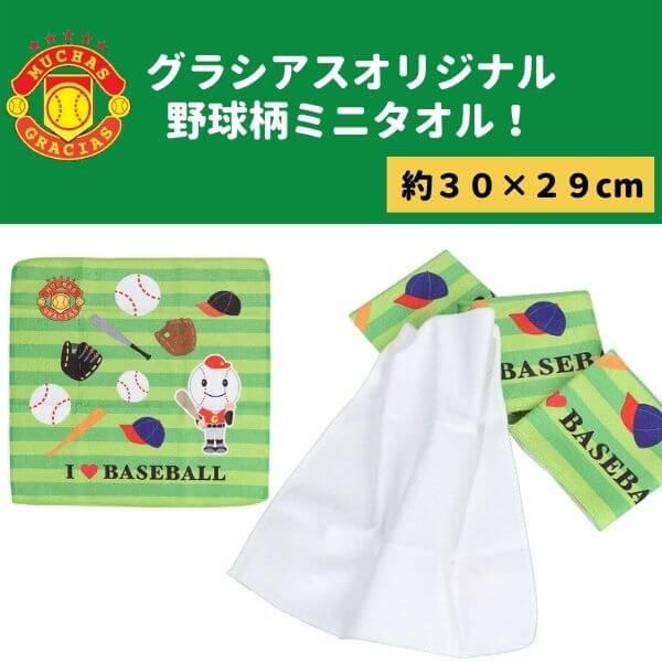 グラシアスオリジナルミニタオル  野球柄( I LOVE BASEBALL )