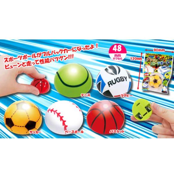 ボールチョロQ ラグビーボール 1個【画像4】
