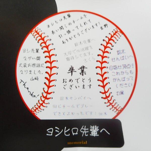 野球ボールのメモリアル色紙【画像2】