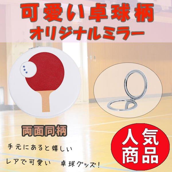 サークルコンパクトミラー オリジナル卓球柄【画像2】