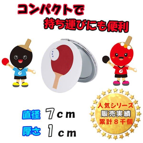サークルコンパクトミラー オリジナル卓球柄【画像5】
