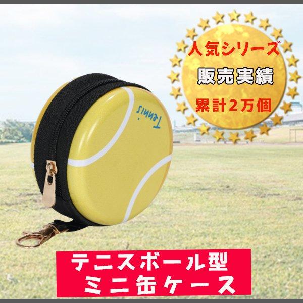 フック付マルチミニ缶ケース(小物入れ) オリジナルテニスボール型【画像4】