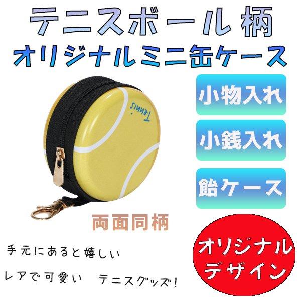 フック付マルチミニ缶ケース(小物入れ) オリジナルテニスボール型【画像5】