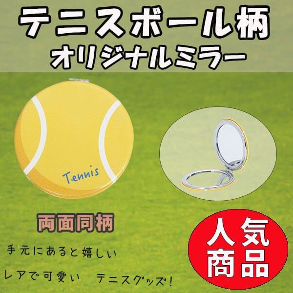 サークルコンパクトミラー オリジナルテニスボール型【画像2】
