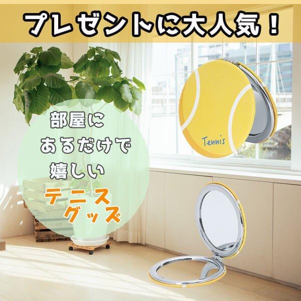 サークルコンパクトミラー オリジナルテニスボール型【画像3】