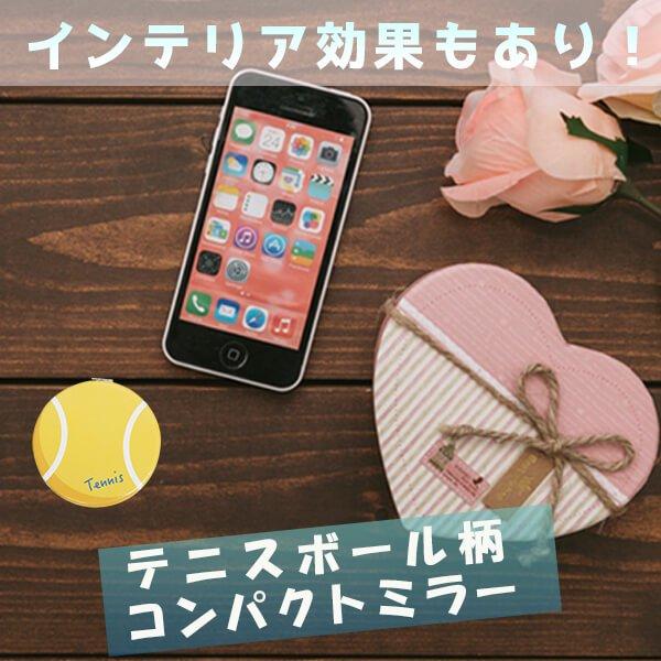 サークルコンパクトミラー オリジナルテニスボール型【画像4】
