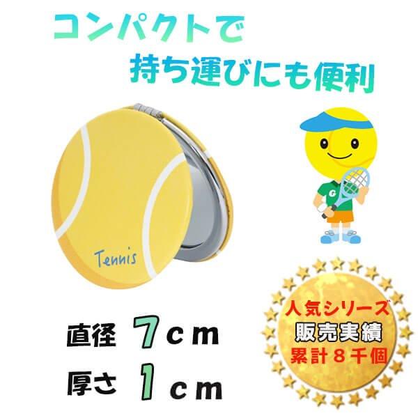 サークルコンパクトミラー オリジナルテニスボール型【画像5】