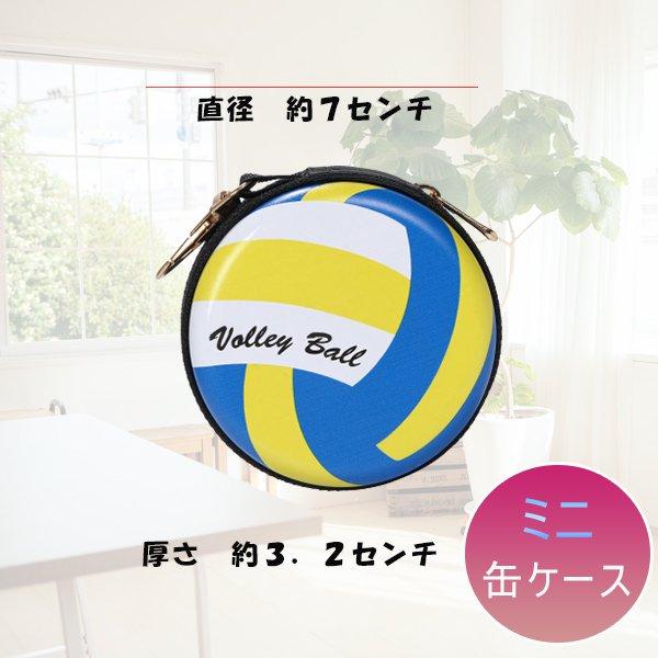 フック付マルチミニ缶ケース(小物入れ) オリジナルバレーボール型(カラフル)【画像3】
