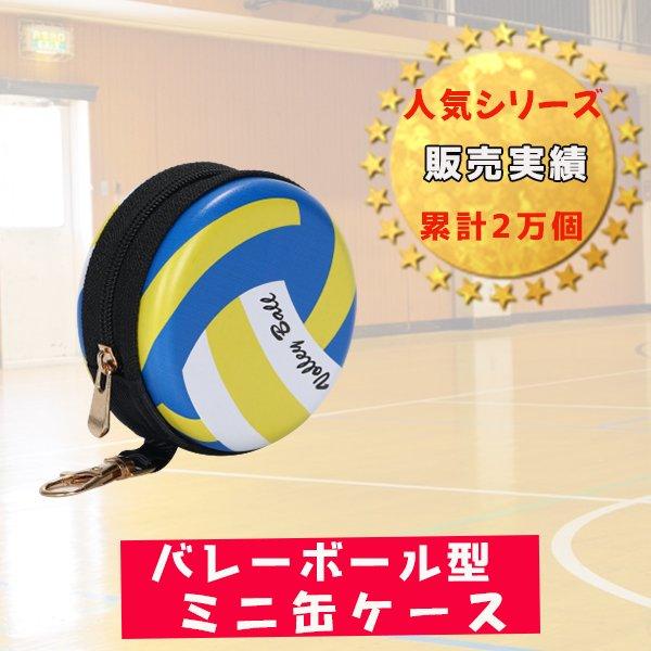 フック付マルチミニ缶ケース(小物入れ) オリジナルバレーボール型(カラフル)【画像4】
