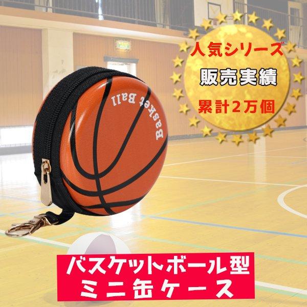 フック付マルチミニ缶ケース(小物入れ) オリジナルバスケットボール型【画像4】