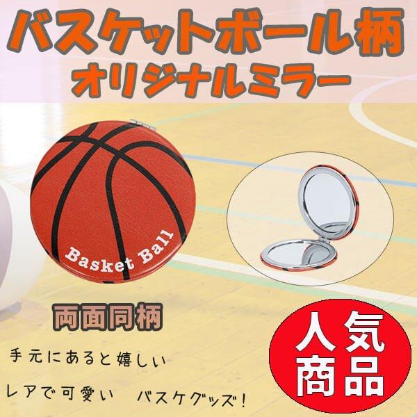 サークルコンパクトミラー オリジナルバスケットボール柄【画像2】