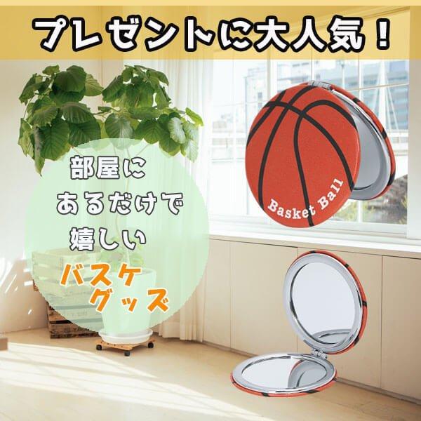 サークルコンパクトミラー オリジナルバスケットボール柄【画像3】