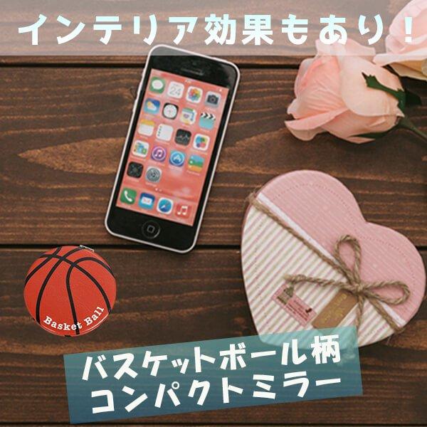 サークルコンパクトミラー オリジナルバスケットボール柄【画像4】