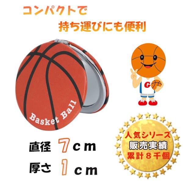 サークルコンパクトミラー オリジナルバスケットボール柄【画像5】