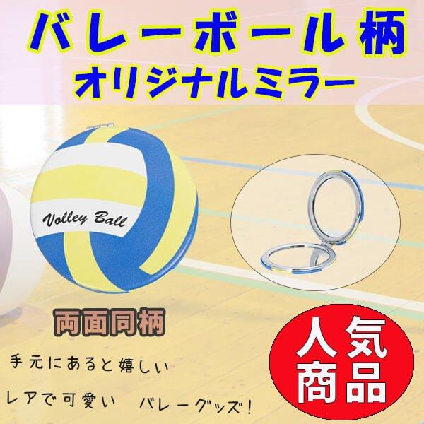 サークルコンパクトミラー オリジナルバレーボール型(カラフル)【画像2】