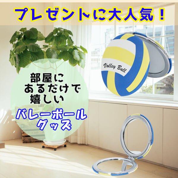 サークルコンパクトミラー オリジナルバレーボール型(カラフル)【画像3】