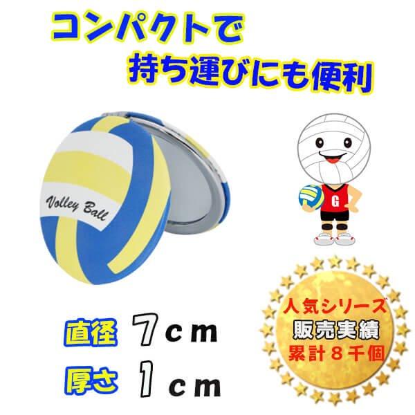 サークルコンパクトミラー オリジナルバレーボール型(カラフル)【画像5】