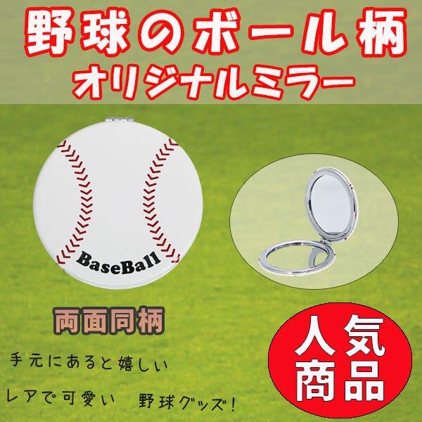 サークルコンパクトミラー オリジナル野球ボール型【画像2】