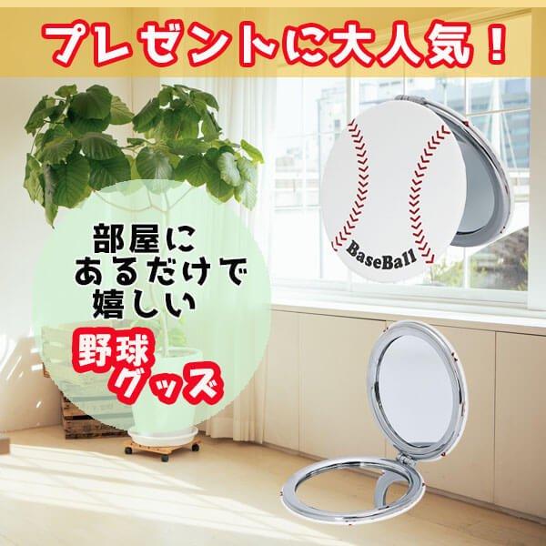 サークルコンパクトミラー オリジナル野球ボール型【画像3】