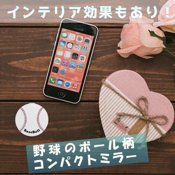 サークルコンパクトミラー オリジナル野球ボール型【画像4】