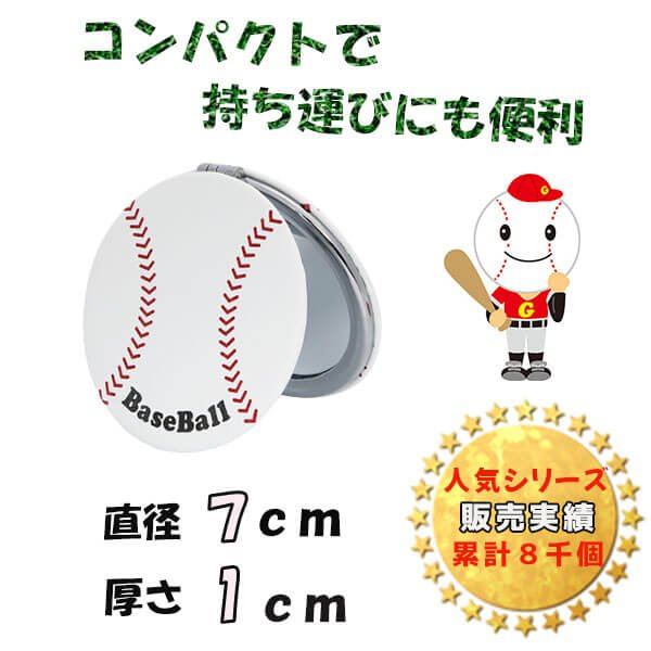 サークルコンパクトミラー オリジナル野球ボール型【画像5】