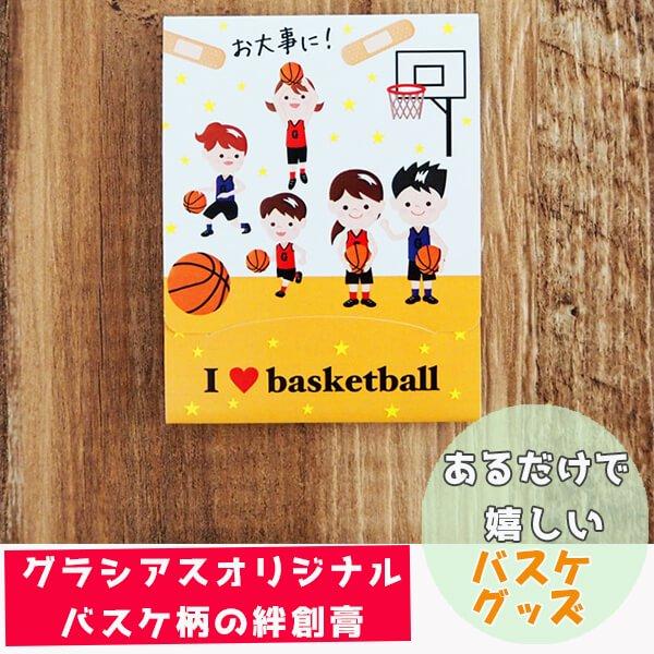 セット購入がお得  バスケ好きのための携帯用ばんそうこう(絆創膏4枚入)  単価100円〜【画像2】