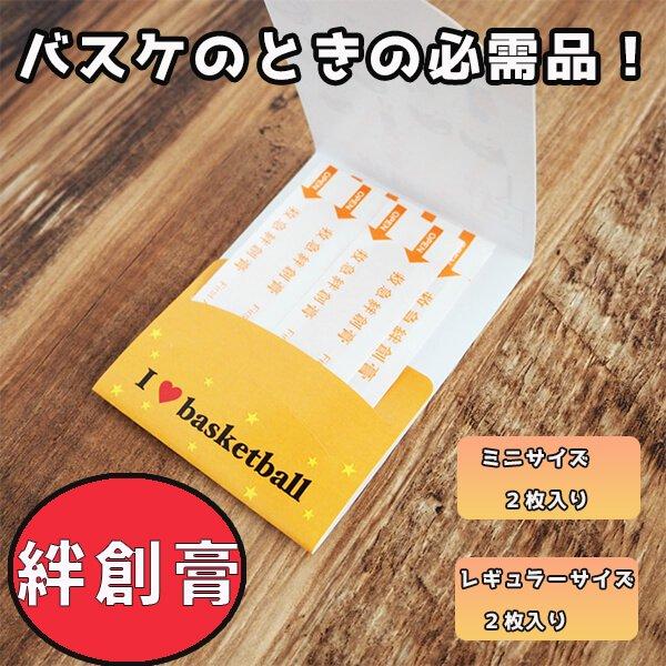 セット購入がお得  バスケ好きのための携帯用ばんそうこう(4枚入)  単価100円〜【画像3】