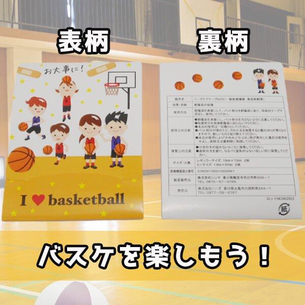 セット購入がお得  バスケ好きのための携帯用ばんそうこう(4枚入)  単価100円〜【画像4】